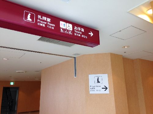 Prayer room in Narita Airport