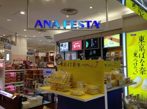 Outward of Halal souvenirs shop at Narita Airport