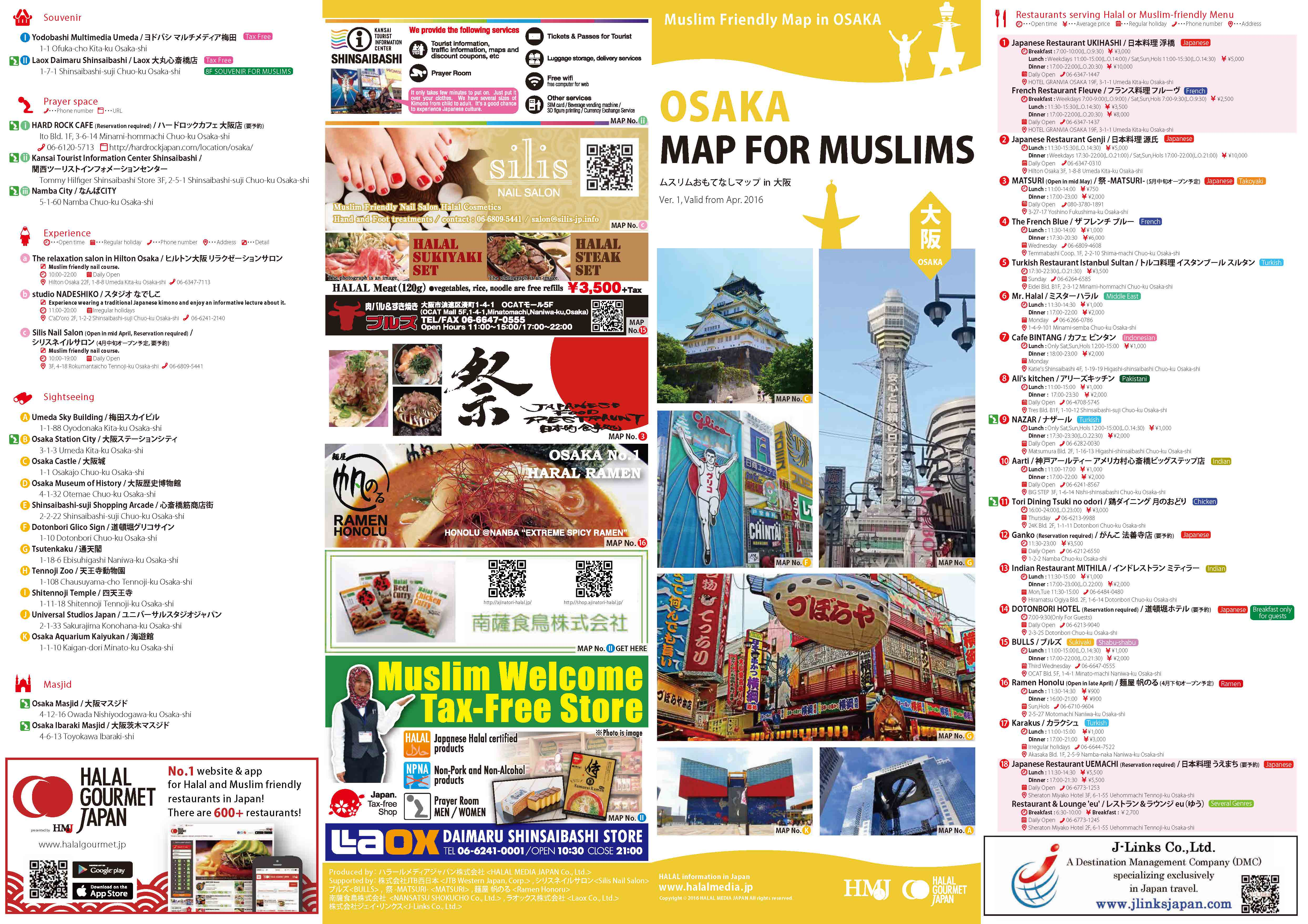 OSAKA MAP FOR MUSLIMS has been finally released! Enjoy Osaka