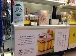 Halal souvenirs in Haneda Airport