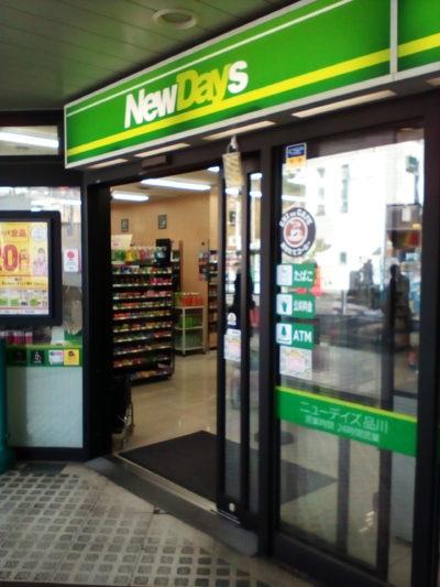 JR品川駅ニューデイズ