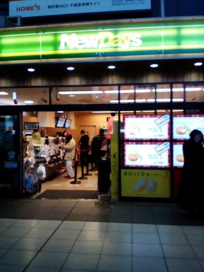JR品川駅ニューデイズ中央改札