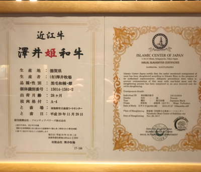 Halal certification of Yoshiya Arashiyama Kyoto