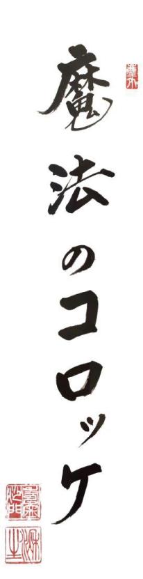 コロッケ書き文字