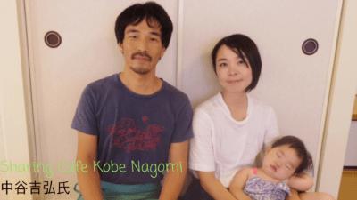 Sharing Cafe Kobe Nagomi