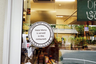 The halal mark by Japan Islamic Trust