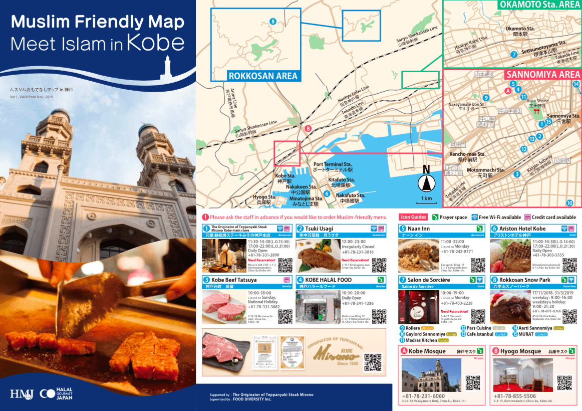 a59ad9b189c6 Muslim-Friendly Kobe Map Contains Information about Kobe Beef and Kobe  Mosque is Finally Released!
