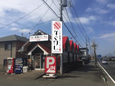 kaguwashi_gaikan