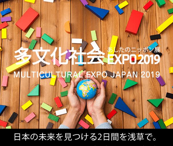 多文化社会EXPO2019 あしたのニッポン展 / Multicultural EXPO JAPAN 2019