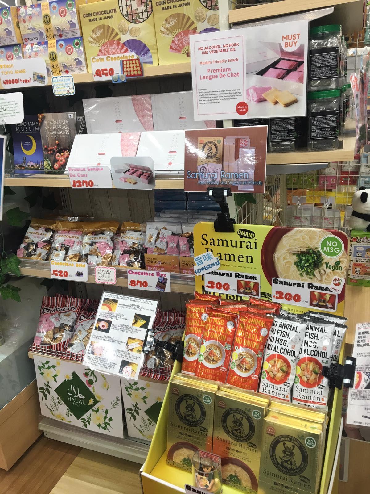 Mega Don Quijote Yokohama Toko One Stop Untuk Mendapatkan Camilan Halal Food Diversity Today