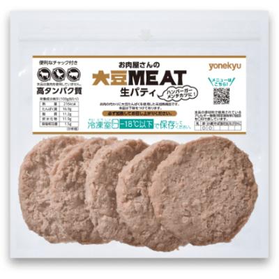 米久 お肉屋さんの大豆MEAT生パティ