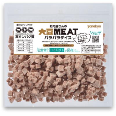 米久 お肉屋さんの大豆MEATパラパラダイス
