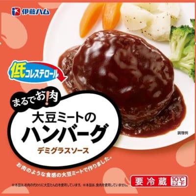 伊藤ハム まるでお肉!大豆ミートのハンバーグ