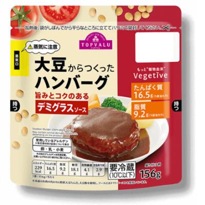 イオン vegetive 大豆から作ったハンバーグ旨みとコクのあるデミグラスソース