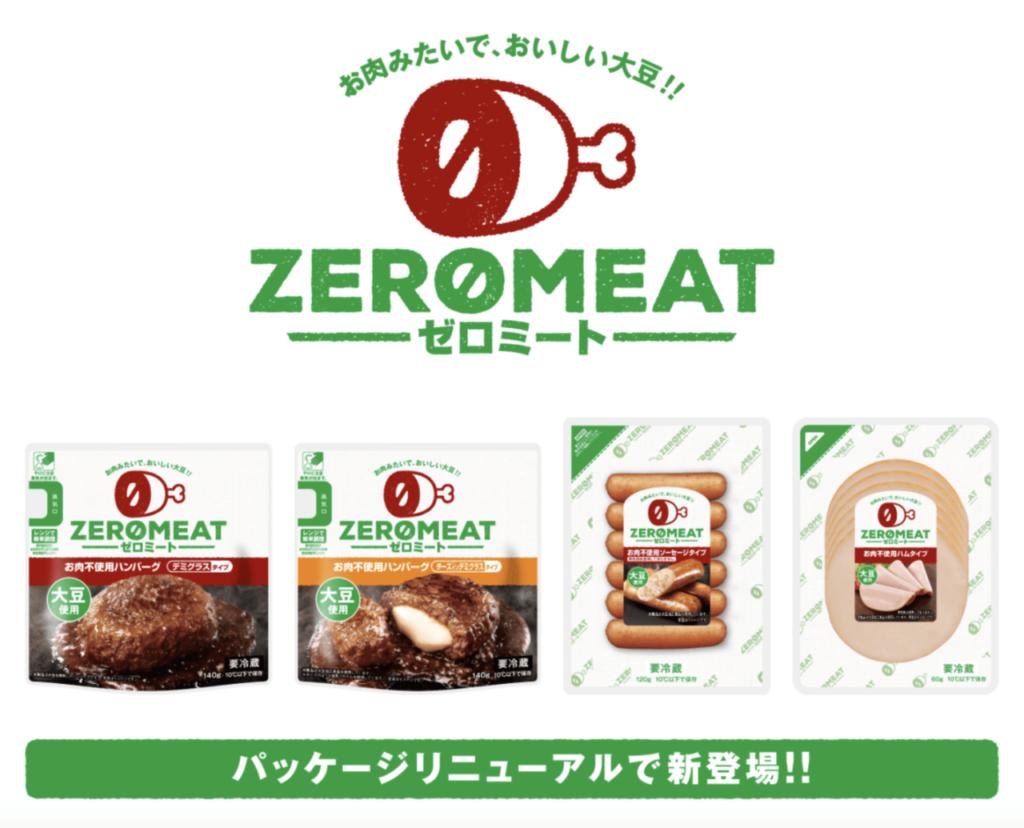 ゼロミート パッケージリニューアル | 前キャッチコピー: お肉じゃないのに、そこそこうまい → 新コピー: お肉みたいで、美味しい大豆!!