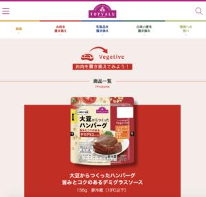 トップバリュ vegetive ホームページ | ホームページでも「お肉を置き換えてみよう!」の文字が