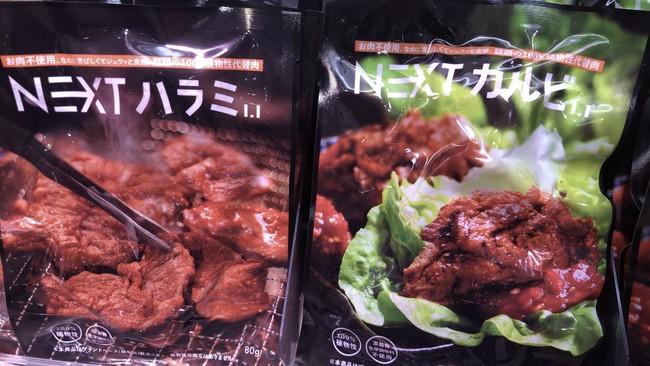 NEXTMEATS 訴求内容 | パッケージ左下には「植物性100%」と「添加物・化学調味料不使用」の文字が