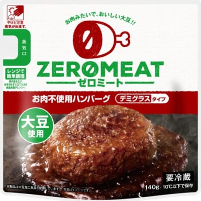 大塚食品 ゼロミート お肉不使用ハンバーグ デミグラスタイプ