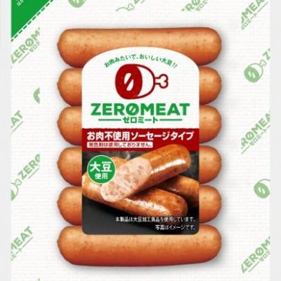 大塚食品 ゼロミート お肉不使用ハンバーグ ソーセージタイプ
