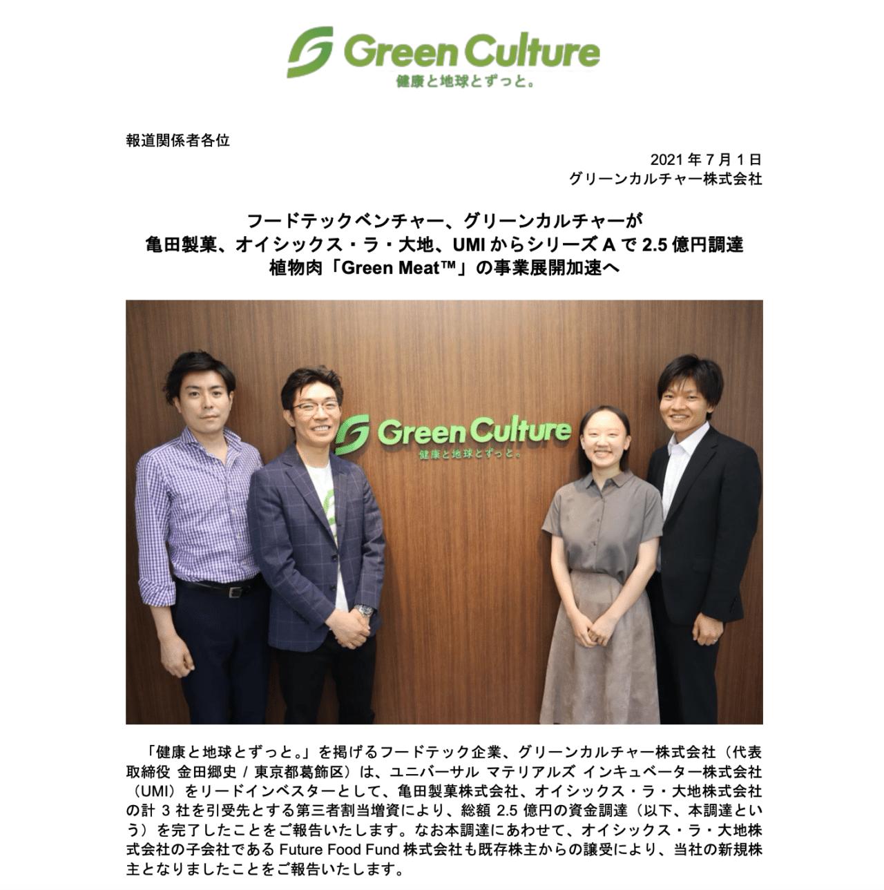 グリーンカルチャー、7月1日に発表された資本業務提携